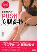 台湾版:ふってまわしてモデル脚になる1週間エクササイズ