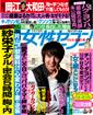 女性セブン7月7日号(発売6月23日)