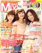 Used Mix 6月号(KKベストセラーズ)