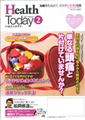 健康情報誌Health Today2月号
