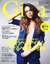 アクティブな女性をターゲットとするファッション情報誌ジーナ(ぶんか社)