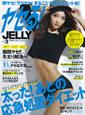 ヤセる!JELLY 3