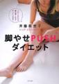 脚やせPUSHダイエット―1日1エクサで脚が細くなる!キレイになる!