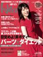 日経ヘルス 7月号