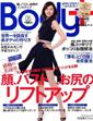 4月23日発売 ボディプラス