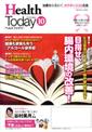 健康情報誌Health Today 10月号