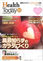 Health Today 11月号
