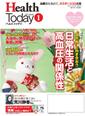 健康情報誌Health Today 1月号