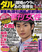 週刊女性 2月1日号(主婦と生活社)