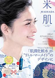 米肌(MAIHADA)2014年夏号
