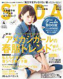 Seda(セダ) 2015年4月号
