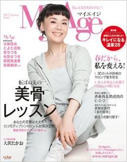 MyAge(マイエイジ)2015春号